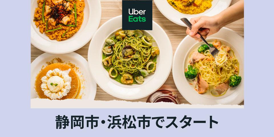 「Uber Eats」静岡市で 6 月 9 日から、浜松市で 6 月 16 日から、それぞれスタート!の最新の企業発表を掲載した Uber の公式ニュースルームです。