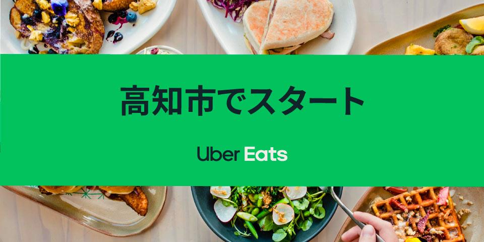 イーツ 高知 ウーバー 「Uber Eats」、