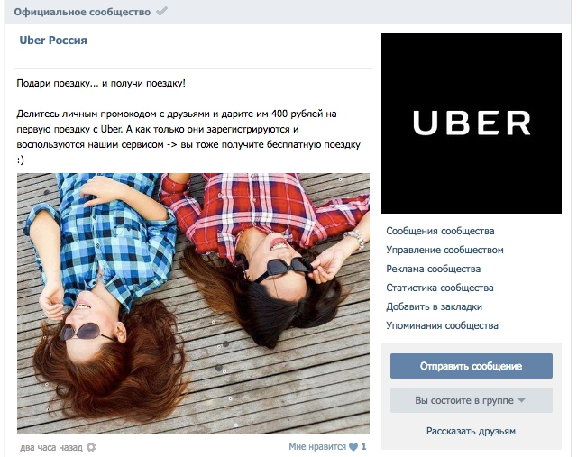 Uber Россия теперь ВКонтакте: Последние новости | Uber Новости